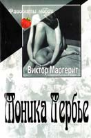 Маргерит Виктор Моника Лербье 5-8189-0195-5