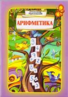 Прилуцький Олександр Арифметика 978-966-693-174-3