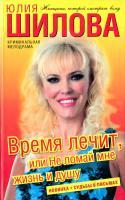 Шилова Юлия Время лечит, или Не ломай мне жизнь и душу 978-5-17-056797-3
