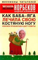 Мирзакарим Норбеков, Андрей Алефиров Как Баба-яга лечила свою костяную ногу, или моя прабабушка дает советы