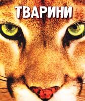 Леон Грей, Жерар Чешир, Кріс Меттісон Тварини 978-966-180-421-9