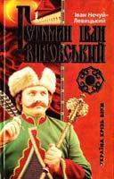 Нечуй-Левицький Іван Гетьман Іван Виговський. 966-661-603-3
