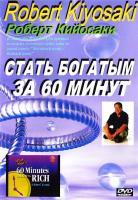 Роберт Кийосаки Стать богатым за 60 минут