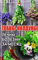 Романова Марина Травы-колдуны. Лечим болезни за месяц 978-617-7186-60-0