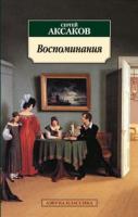 Аксаков Сергей Воспоминания/Аксаков С. 978-5-389-02312-3