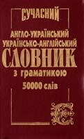 Упоряд. Ю.М. Набока Сучасний англо-український, українсько-англійський словник з граматикою 966-584-147-5