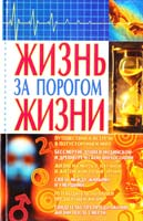 Шевчук Е. Жизнь за порогом жизни 966-338-303-5