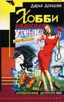 Донцова Дарья Хобби гадкого утенка 5-699-11394-0,5-699-18679-4