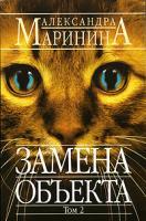 Александра Маринина Замена объекта. Роман 2 томах. Том 2 5-699-13614-2, 5-699-13616-9