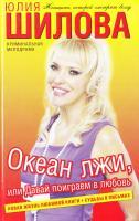 Шилова Юлия Океан лжи, или Давай поиграем в любовь 978-5-17-065033-0, 978-5-271-26806-9, 978-5-226-02073-5