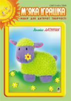 Трач Світлана Казимирівна М'яка іграшка. Набір для дитячої творчості. Ягнятко Ласунчик. 966-692-906-6