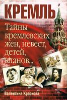 Валентина Краскова Кремль. Тайны кремлевских жен, невест, детей, кланов... 978-985-14-1451-8