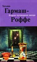 Гармаш-Роффе Татьяна Вторая путеводная звезда 978-5-699-48780-6