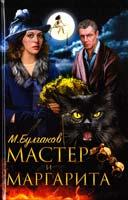 Булгаков Михаил Мастер и Маргарита 978-966-14-9126-6