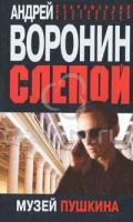 Андрей Воронин Слепой. Музей Пушкина 978-985-16-8271-9