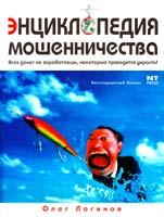 Логинов Олег Энциклопедия мошенничества 5-477-00228-х