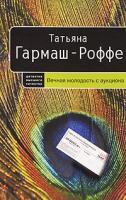 Татьяна Гармаш-Роффе Вечная молодость с аукциона 978-5-699-24785-1