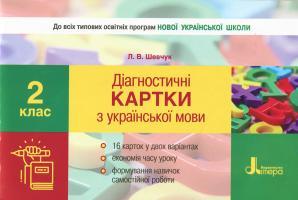 Шевчук Л.В. НУШ Діагностичні картки з української мови. 2 клас 978-966-178-999-8
