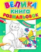 Коваль Н. Велика книга розмальовок. Тварини 978-966-31-3640-0