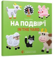 Забара Олена На подвір'ї / In the yard 978-617-679-314-4