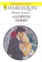 Джамп Ширли Алгоритм любви 978-5-05-006992-4, 978-0-373-17507-9