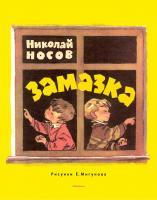 Носов Николай Замазка (Рисунки Е. Мигунова) 978-5-389-11659-7