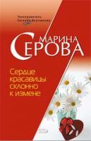 Марина Серова Сердце красавицы склонно к измене 978-5-699-26533-6