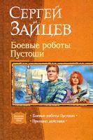 Сергей Зайцев Боевые роботы Пустоши 5-93556-831-4