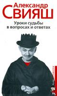 Александр Свияш Уроки судьбы в вопросах и ответах 978-5-9524-2882-9