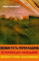 Іваницька Марія Особистість перекладача в українсько-німецьких літературних взаєминах 978-617-614-095-5
