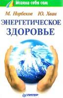 Норбеков Мирзакарим, Хван Юрий Энергетическое здоровье 5-272-00024-2