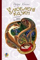 Кіплінґ Ред'ярд Улюблені казки (переклад з англ. М. Йогансена) 978-966-10-3635-1