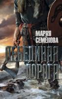 Семёнова Мария Лебединая дорога 978-5-389-09720-9