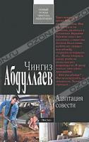 Чингиз Абдуллаев Адаптация совести 978-5-699-47902-3