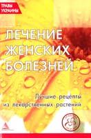 Составитель О. Кунаева Лечение женских болезней. Лучшие рецепты из лекарственных растений 978-617-570-017-4