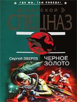 Сергей Зверев Черное золото 978-5-699-21176-0