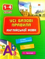 Зінов'єва Л. Усі базові правила англійської мови 978-617-030-556-5