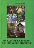 Кондротович Олександра Народний календар Волинського Полісся 978-966-361-394