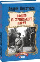 Кокотюха Андрій Офіцер із Стрийського парку 978-966-03-7940-4
