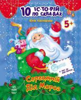 Каспарова Юлія Справжній Дід Мороз. 10 іс-то-рій по скла-дах 978-617-09-0258-0
