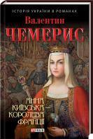 Чемерис Валентин Анна Київська – королева Франції 978-966-03-5144-8, 978-966-03-7503-1
