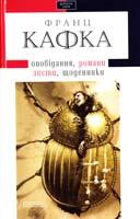 Кафка Франц ТВОРИ : оповідання, романи, листи, щоденники 978-617-585-008-4