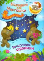 Демченко Оксана Калошки для Маргошки. Неслухняні слоники 978-966-939-387-6