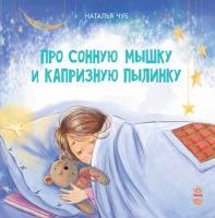 Чуб Наталія Сказкотерапия. Про сонную мышку и капризную пылинку