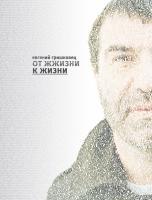 Гришковец Евгений От жжизни к жизни 978-5-389-03327-6