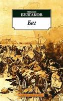 Булгаков Михаил Бег: Восемь снов: Пьеса в пяти действиях 978-5-389-01532-6