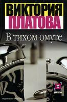 Виктория Платова В тихом омуте 5-17-029957-5, 5-271-11360-4