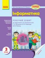 Золочевська М.В.  Рикова Л.Л. Інформатика. 3 клас. Робочий зошит