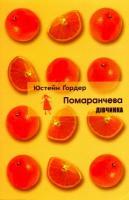 Ґордер Юстейн Помаранчева дівчинка 966-7007-34-0