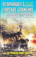 Больных Александр Величайшее морское сражение Первой Мировой. Ютландский бой 978-5-699-39568-2